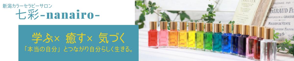 新潟カラーセラピー|七彩-なないろnanairo-